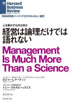 経営は論理だけでは語れない-電子書籍