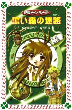 黒い森の迷路 : 妖界ナビ・ルナ〈3〉-電子書籍