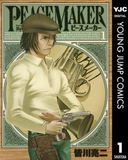 PEACE MAKER 1-電子書籍