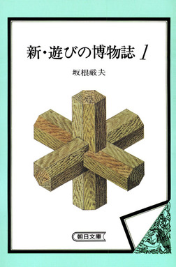 新・遊びの博物誌1-電子書籍