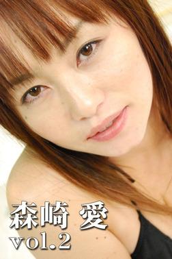 A級保存★グラビアクイーン 森崎愛 vol.2-電子書籍