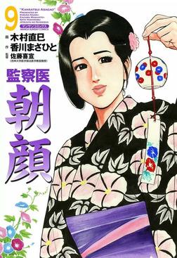 監察医朝顔 9-電子書籍