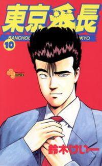 東京番長(10)