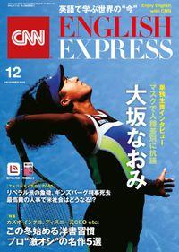 [音声DL付き]CNN ENGLISH EXPRESS 2020年12月号