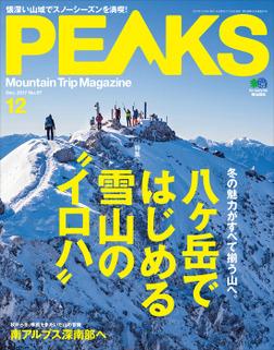 PEAKS 2017年12月号 No.97-電子書籍