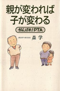 親が変われば子が変わる-がんばれ!PTA--電子書籍