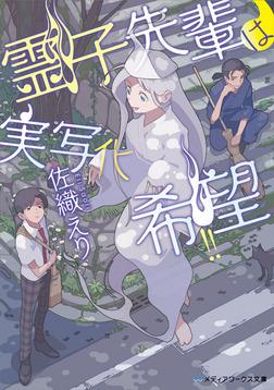 霊子先輩は実写化希望!!-電子書籍