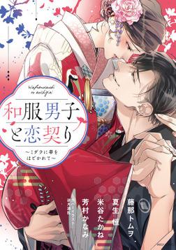 和服男子と恋契り ~ミダラに帯をほどかれて~-電子書籍