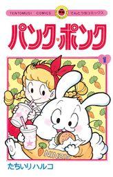 パンク・ポンク(てんとう虫コミックス)