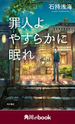 罪人よやすらかに眠れ (角川ebook)-電子書籍