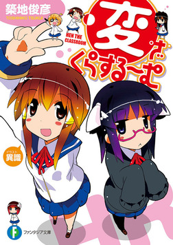 変・ざ・くらするーむ-電子書籍