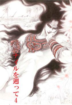 秘本・矢萩貴子コレクション 4~ナイルを遡って 虜囚篇-電子書籍