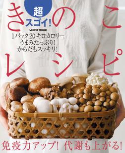 超スゴイ!きのこレシピ-電子書籍