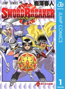 SWORD BREAKER 1-電子書籍