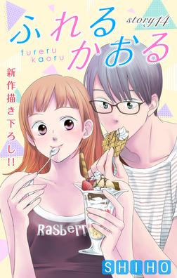 Love Jossie ふれるかおる story14-電子書籍