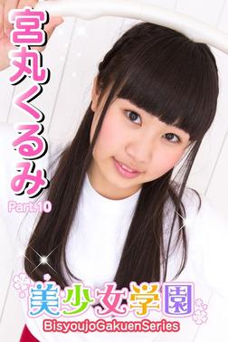 美少女学園 宮丸くるみ Part.10-電子書籍