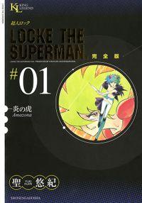 超人ロック 完全版 炎の虎(1)