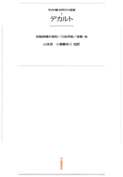 ワイド版世界の大思想 第1期〈3〉デカルト-電子書籍