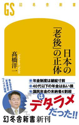 日本の「老後」の正体-電子書籍
