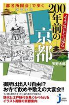 イラストで見る200年前の京都