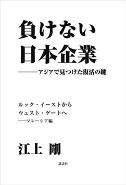 負けない日本企業 マレーシア編-電子書籍