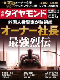 週刊ダイヤモンド 18年4月14日号-電子書籍