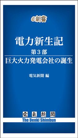 電力新生記 第3部 巨大火力発電会社の誕生-電子書籍