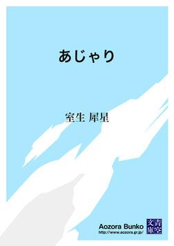 あじゃり-電子書籍
