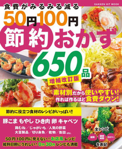 食費がみるみる減る50円100円節約おかず650品 増補改訂版-電子書籍