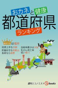 おカネと健康 都道府県ランキング