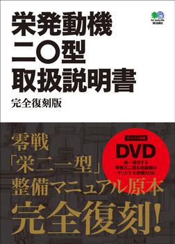 栄発動機二〇型取扱説明書 完全復刻版-電子書籍