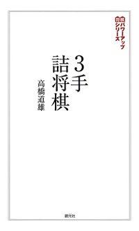 将棋パワーアップシリーズ 3手詰将棋
