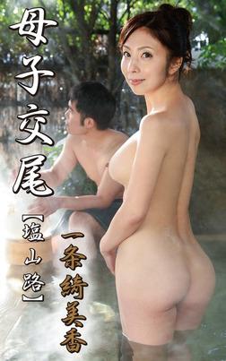 一条綺美香『母子交尾 塩山路』(173Photos)-電子書籍