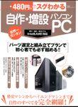100%ムックシリーズ 480円でスグわかる 自作・増設パソコン