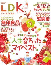 LDK (エル・ディー・ケー) 2014年 2月号