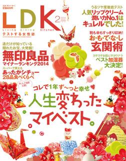 LDK (エル・ディー・ケー) 2014年 2月号-電子書籍