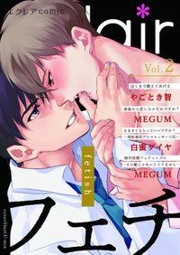フェチBLアンソロジー エクレアコミック Vol.2