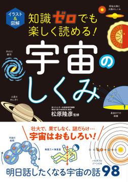 イラスト&図解 知識ゼロでも楽しく読める! 宇宙のしくみ-電子書籍