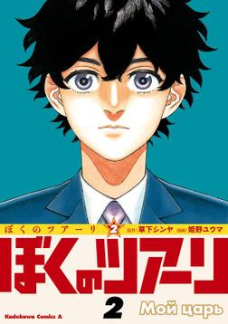 ぼくのツアーリ (2)-電子書籍