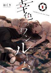 幸色のワンルーム 1巻【無料試し読み版】