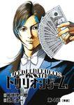 トリリオンゲーム【単話】(4)