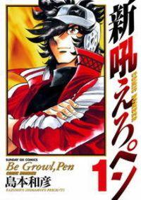 新吼えろペン(1)