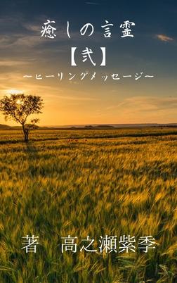 癒しの言霊【弐】~ヒーリングメッセージ~-電子書籍