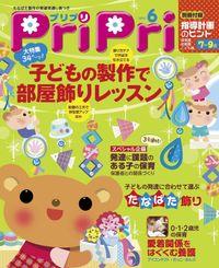 PriPri プリプリ 2015年6月号