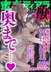 蜜恋ティアラ獣奥まで…… Vol.18