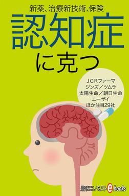 認知症に克つ-電子書籍