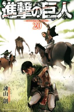進撃の巨人(20)-電子書籍