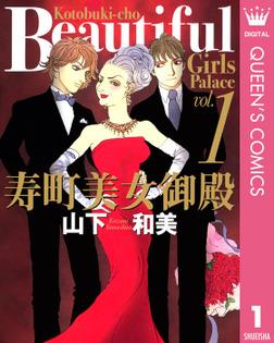 寿町美女御殿 1-電子書籍