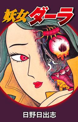 妖女ダーラ-電子書籍