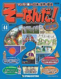 マンガで楽しむ日本と世界の歴史 そーなんだ! 44